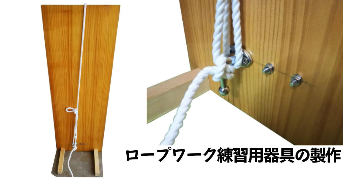 ロープワーク練習用器具